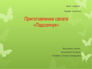 МАОУ «ООШ №2» Предмет :технология Приготовление салата «Подсолнух» Выполнила:
