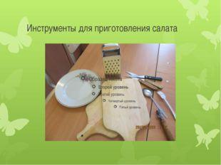 Инструменты для приготовления салата