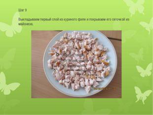 Шаг 9 Выкладываем первый слой из куриного филе и покрываем его сеточкой из ма