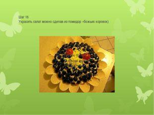 Шаг 16 Украсить салат можно сделав из помидор «божьих коровок)