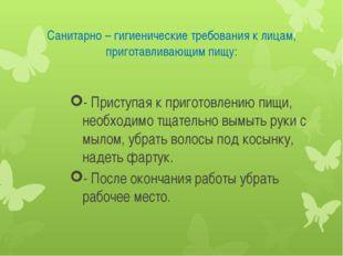 Санитарно – гигиенические требования к лицам, приготавливающим пищу: - Присту