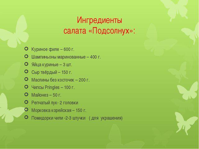 Ингредиенты салата «Подсолнух»: Куриное филе – 600 г. Шампиньоны маринованные...