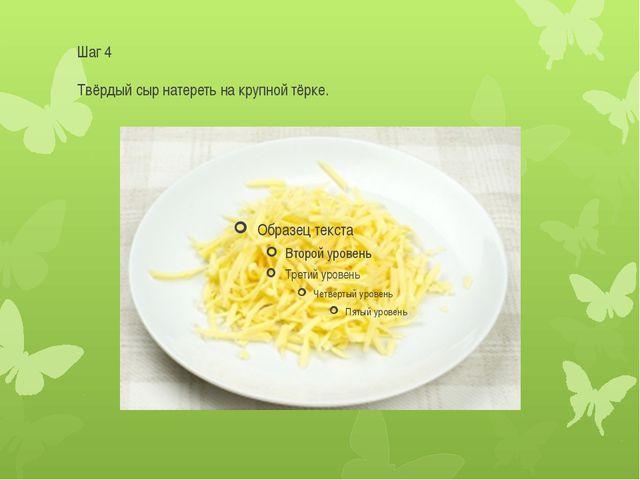Шаг 4 Твёрдый сыр натереть на крупной тёрке.