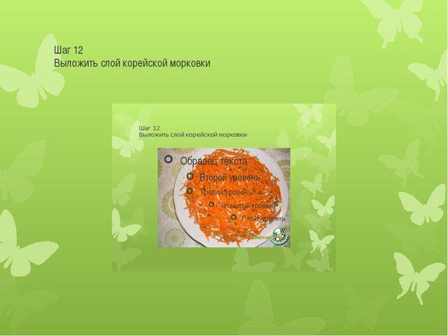 Шаг 12 Выложить слой корейской морковки