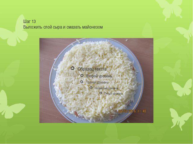 Шаг 13 Выложить слой сыра и смазать майонезом