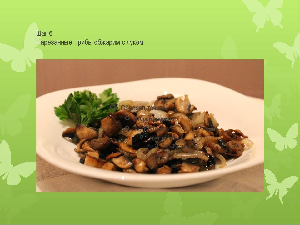 Шаг 6 Нарезанные грибы обжарим с луком