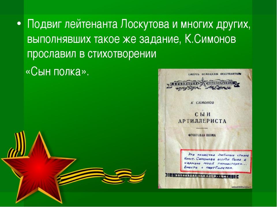 Подвиг лейтенанта Лоскутова и многих других, выполнявших такое же задание, К....
