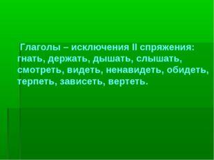 Глаголы – исключения II спряжения: гнать, держать, дышать, слышать, смотреть