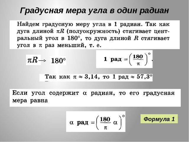 Градусная мера угла в один радиан Формула 1