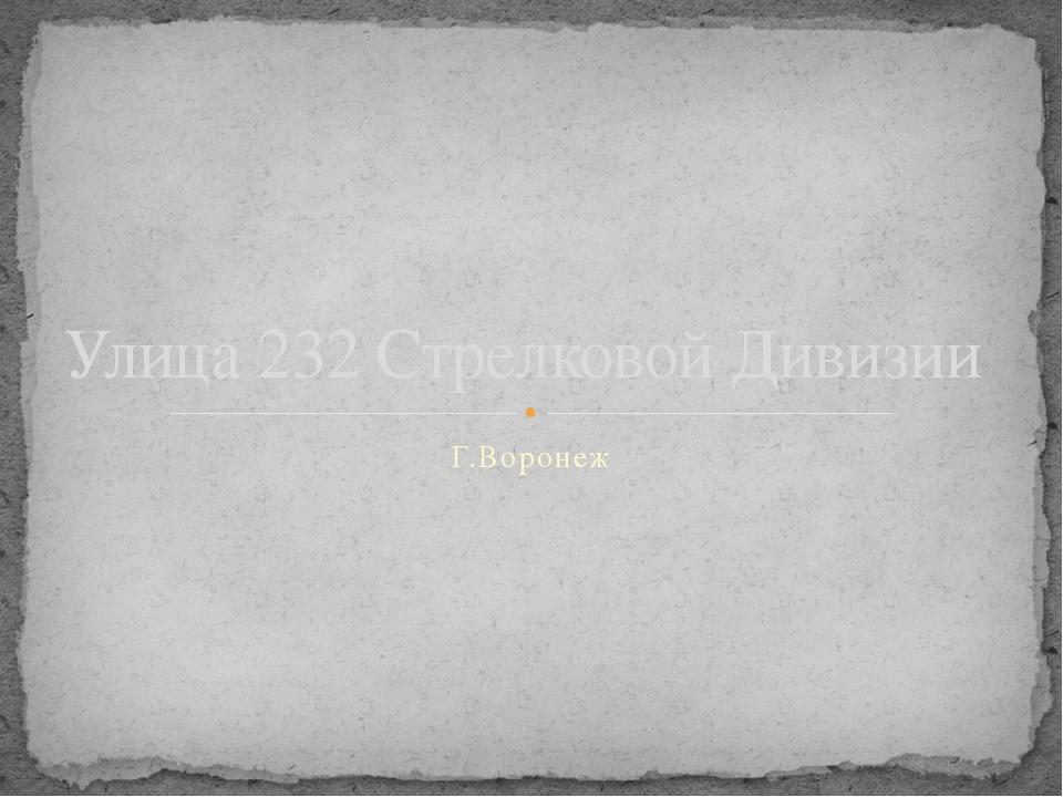 Г.Воронеж Улица 232 Стрелковой Дивизии