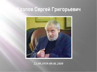Козлов Сергей Григорьевич 22.09.1939-09.01.2010