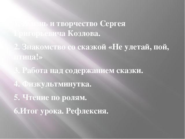 1. Жизнь и творчество Сергея Григорьевича Козлова. 2. Знакомство со сказкой «...
