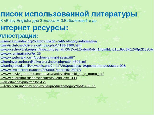 Список использованной литературы УМК «Enjoy English» для 3 класса М.З.Биболет...