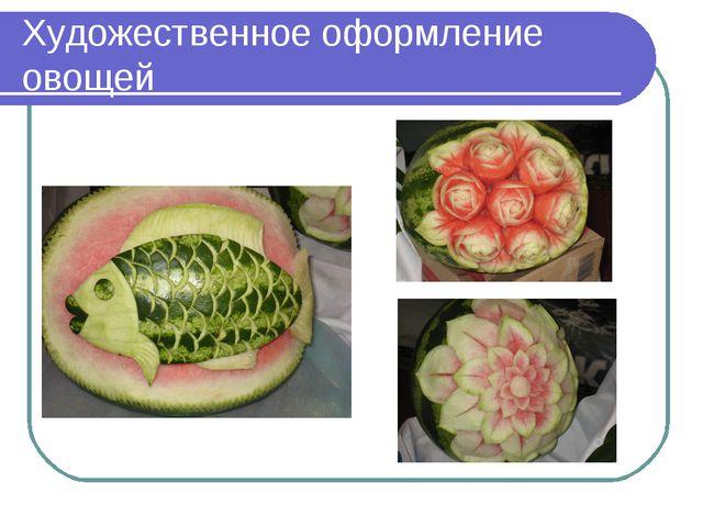 Художественное оформление овощей