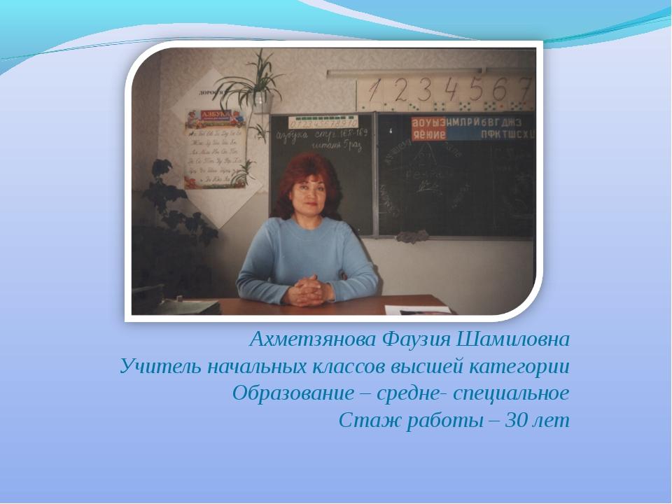 Ахметзянова Фаузия Шамиловна Учитель начальных классов высшей категории Образ...