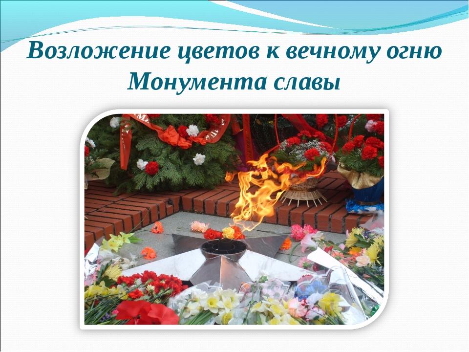 Возложение цветов к вечному огню Монумента славы