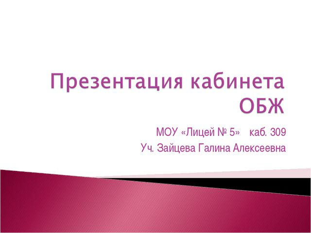 МОУ «Лицей № 5» каб. 309 Уч. Зайцева Галина Алексеевна