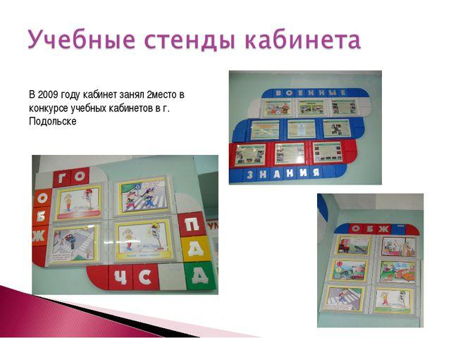 В 2009 году кабинет занял 2место в конкурсе учебных кабинетов в г. Подольске