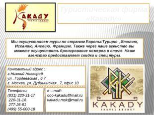 Туристическая фирма «Какаду» Контактный адрес : г.Нижний Новгород ул . Гордее
