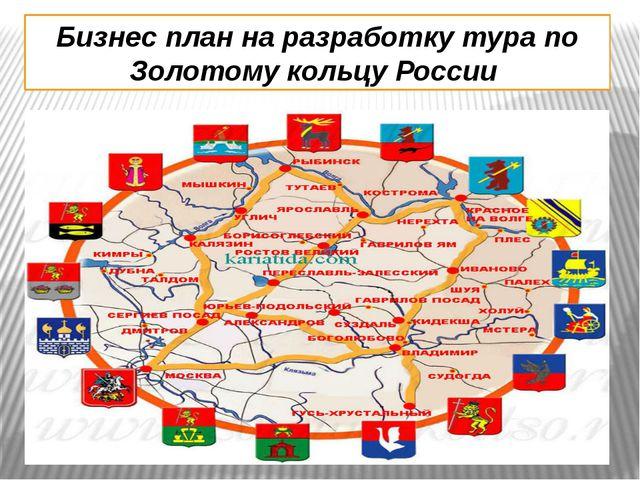 Бизнес план на разработку тура по Золотому кольцу России