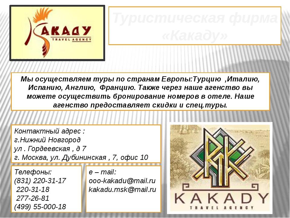 Туристическая фирма «Какаду» Контактный адрес : г.Нижний Новгород ул . Гордее...