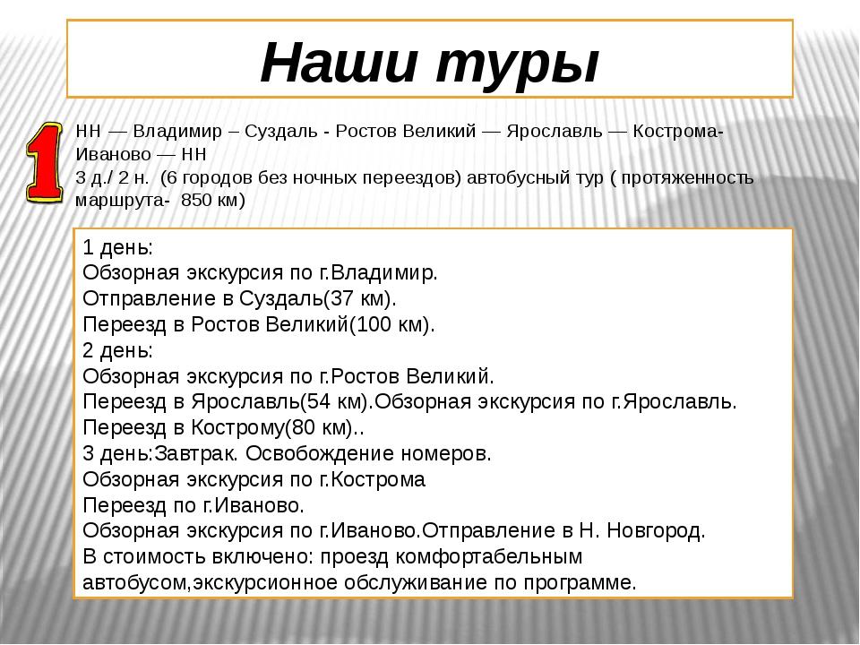 Наши туры НН — Владимир – Суздаль - Ростов Великий — Ярославль — Кострома-Ива...