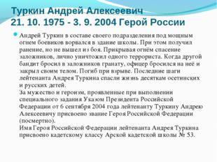 ТуркинАндрей Алексеевич 21. 10. 1975 - 3. 9. 2004 Герой России Андрей Туркин