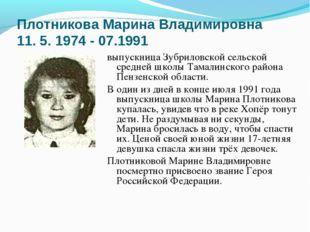 ПлотниковаМарина Владимировна 11. 5. 1974 - 07.1991 выпускница Зубриловской