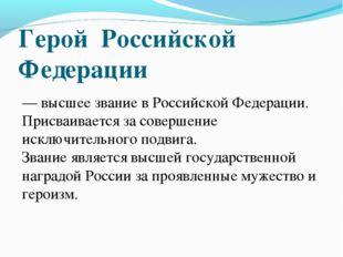 Герой Российской Федерации — высшее звание в Российской Федерации. Присваива
