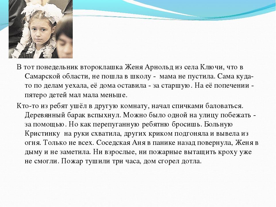 В тот понедельник второклашка Женя Арнольд из села Ключи, что в Самарской обл...