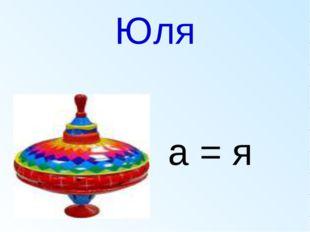 Юля а = я