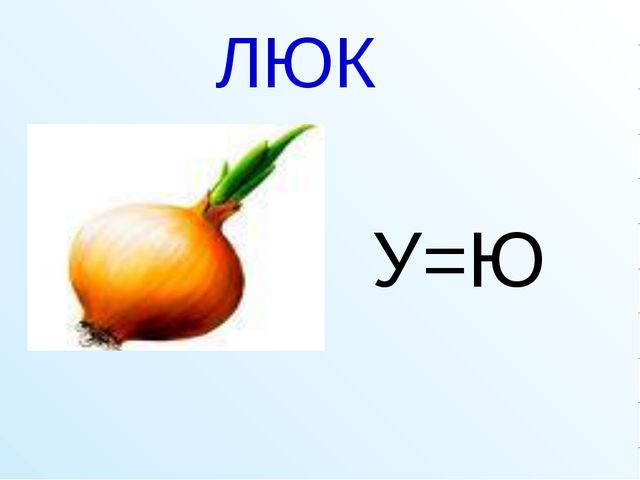 У=Ю ЛЮК