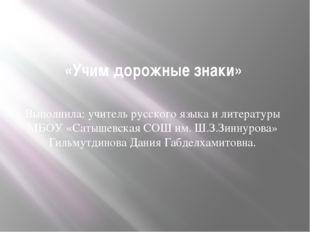 «Учим дорожные знаки» Выполнила: учитель русского языка и литературы МБОУ «Са