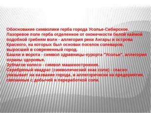 Обоснование символики герба города Усолье-Сибирское. Лазоревое поле герба отд