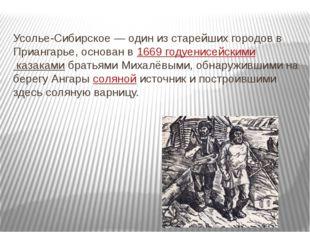Усолье-Сибирское — один из старейших городов в Приангарье, основан в1669 год