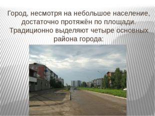 Город, несмотря на небольшое население, достаточно протяжён по площади. Тради