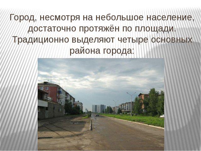 Город, несмотря на небольшое население, достаточно протяжён по площади. Тради...