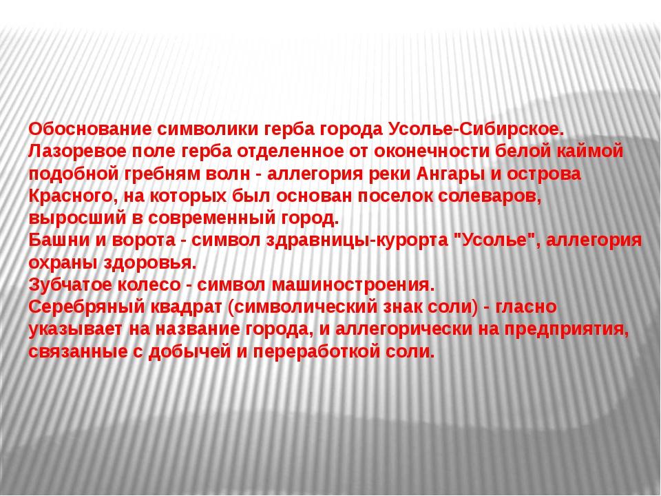 Обоснование символики герба города Усолье-Сибирское. Лазоревое поле герба отд...