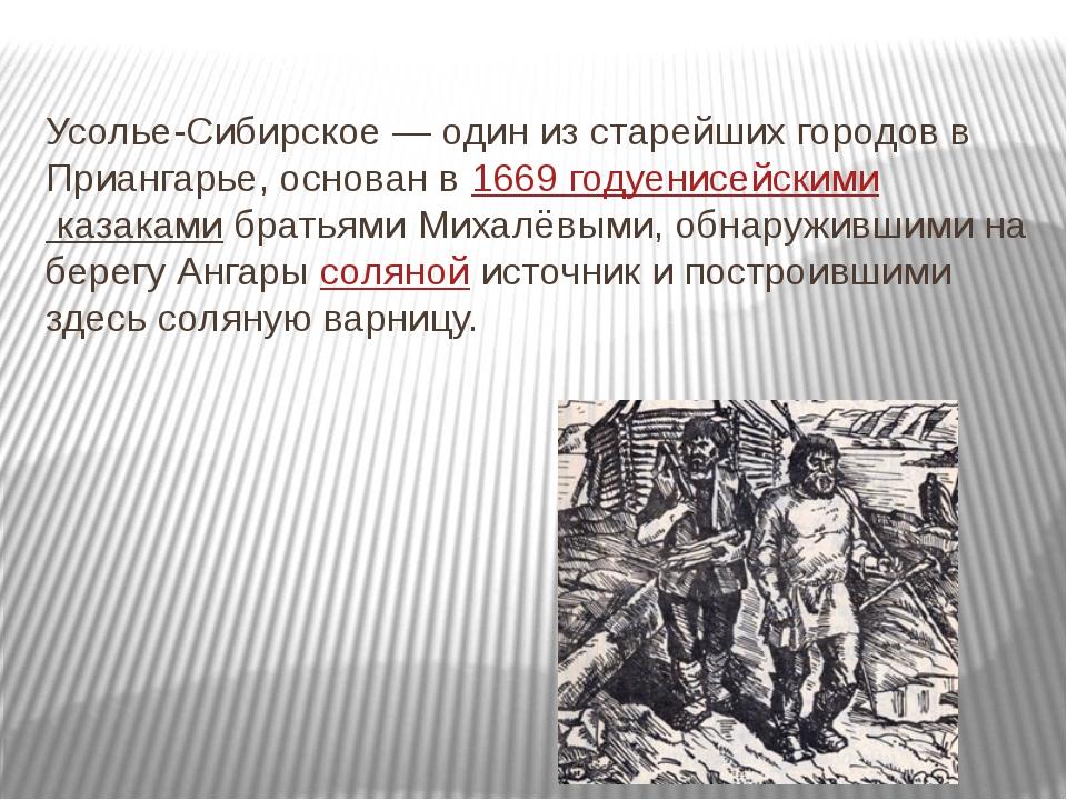 Усолье-Сибирское — один из старейших городов в Приангарье, основан в1669 год...