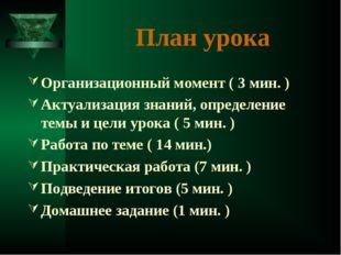 Организационный момент ( 3 мин. ) Актуализация знаний, определение темы и цел