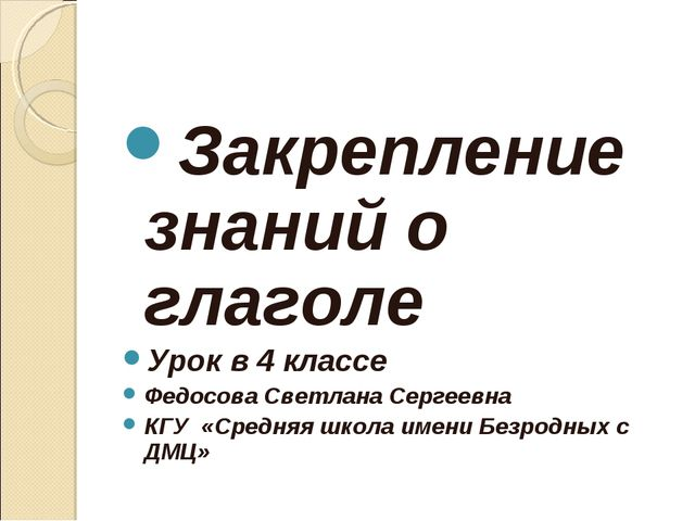 Закрепление знаний о глаголе Урок в 4 классе Федосова Светлана Сергеевна КГУ...