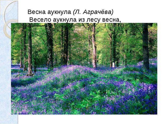 Весна аукнула (Л. Аграчёва) Весело аукнула из лесу весна,
