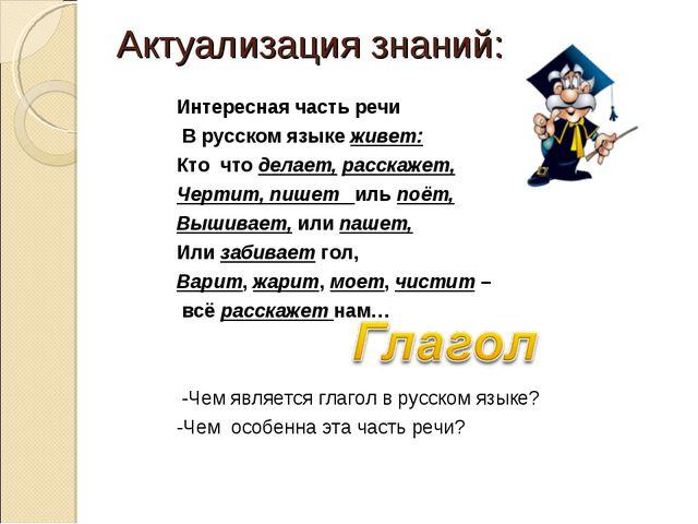 Актуализация знаний:  Интересная часть речи В русском языке живет: Кто что д...