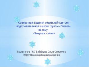Воспитатель I КК: Бабайцева Ольга Семеновна МКДОУ Нижнекисляйский детский сад