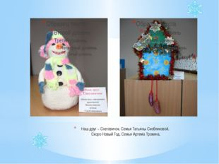 Наш друг – Снеговичок. Семья Татьяны Скобликовой. Скоро Новый Год. Семья Арте
