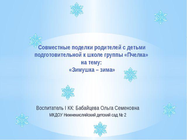 Воспитатель I КК: Бабайцева Ольга Семеновна МКДОУ Нижнекисляйский детский сад...