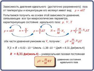 Зависимость давления идеального (достаточно разреженного) газа от температуры