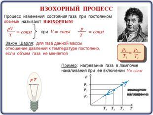 ИЗОХОРНЫЙ ПРОЦЕСС Процесс изменения состояния газа при постоянном объеме назы