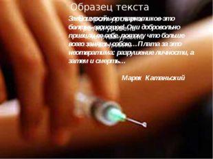 Зависимость от наркотиков-это болезнь эгоистов! Они добровольно привили ее се