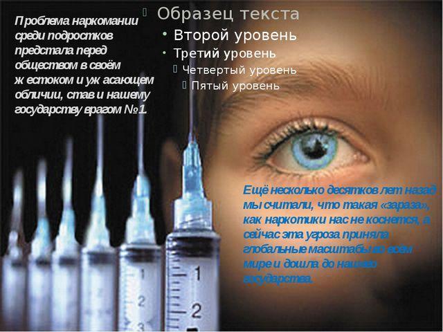 Проблема наркомании среди подростков предстала перед обществом в своём жесто...
